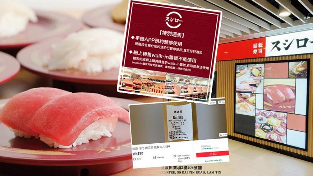 壽司郎Sushiro打擊賣籌黃牛黨 全線分店暫停手機App預約+只接受籌號實體飛