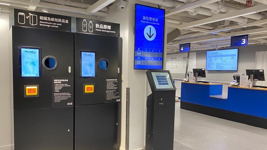 IKEA宜家家居新引入8部資源回收機 集齊鋁罐/紙包盒/膠樽飲品有賞回收!每件有1亳子回贈