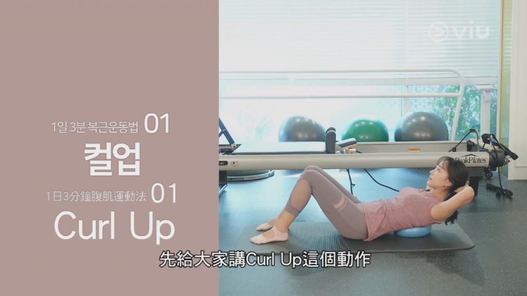 【居家運動】韓國普拉提教練教你5個練腹肌動作 每日3分鐘輕鬆在家打造腹肌