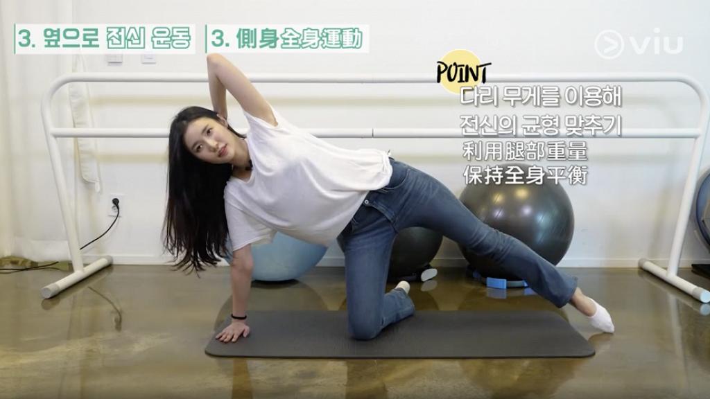 【減肥】韓國瘦身專家︰減肥要先訓練身體平衡力 3個簡單「懶人瘦身運動」鍛鍊好身材