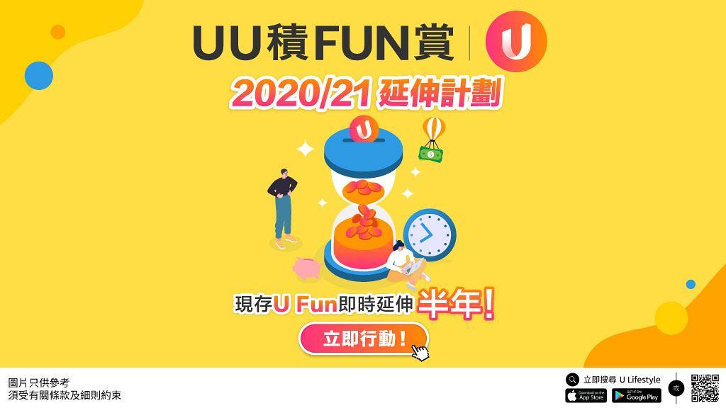 3月30日截止申請!《UU積FUN賞》2020/21延伸計劃