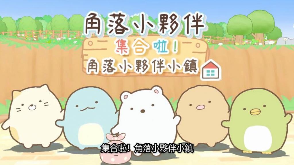 【Switch遊戲】《角落小夥伴集合啦!角落小夥伴小鎮》中文版4月推出 4人遊玩打造專屬城鎮