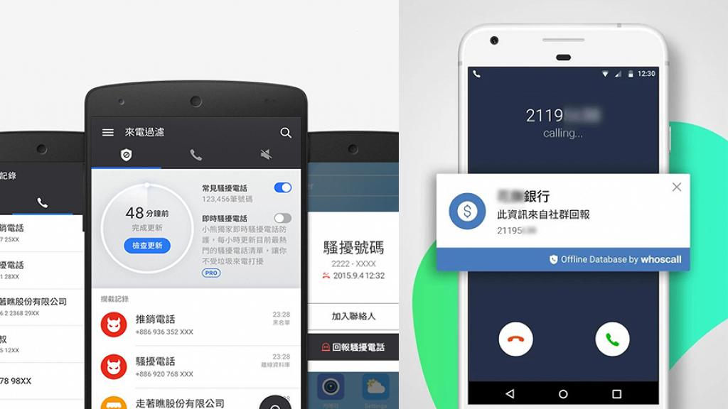 【手機app】4大免費攔截電話app推介 辨認可疑來電/自動拒接廣告電話