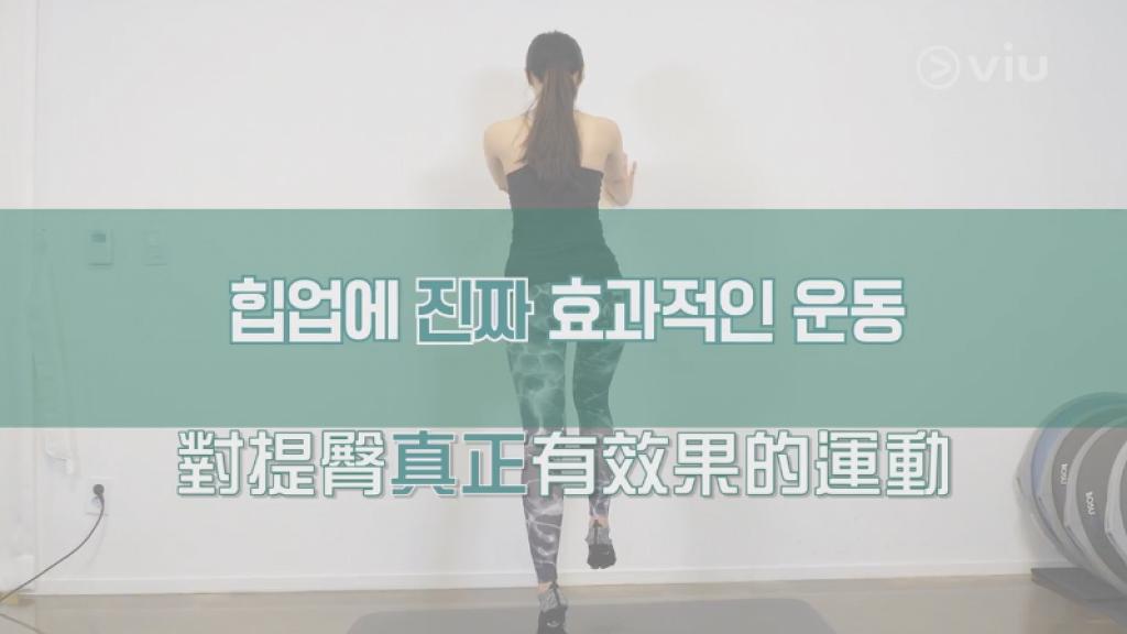 【居家運動】韓國瘦身專家教你正確提臀運動 每日3個簡單動作輕鬆打造翹臀