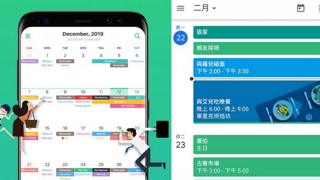 【手機app】6款實用行事曆app助你管理行程 互動功能/薪資計算/天氣活動資訊整合