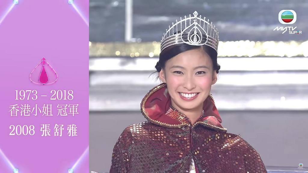 08年港姐冠軍張舒雅繼承家族億萬珠寶生意 當選後即請病假拒工作被封「最Hea港姐」