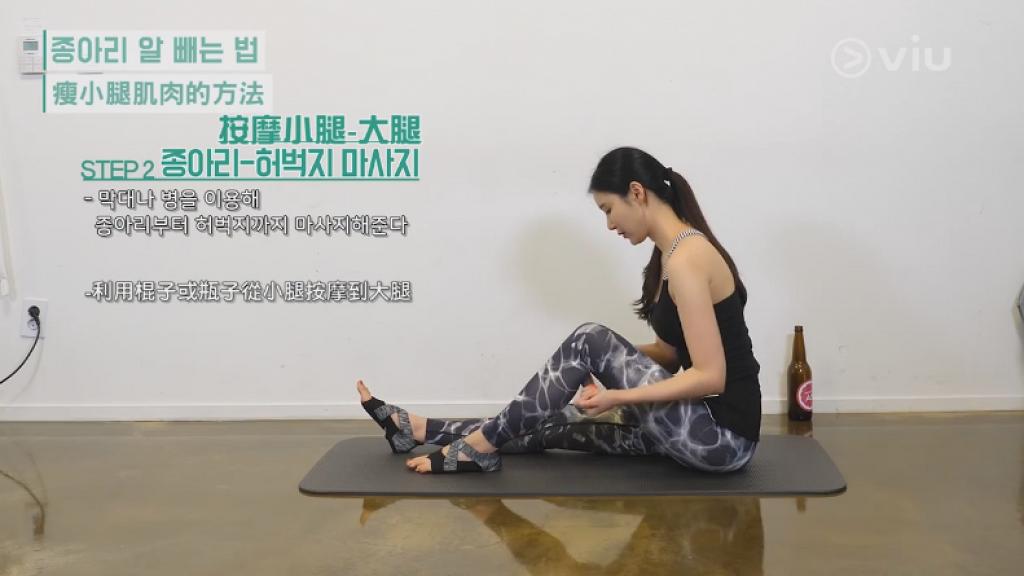 【瘦小腿】韓國瘦身專家教你正確瘦小腿按摩方法 3個簡單動作踢走肌肉型小腿/蘿蔔腳