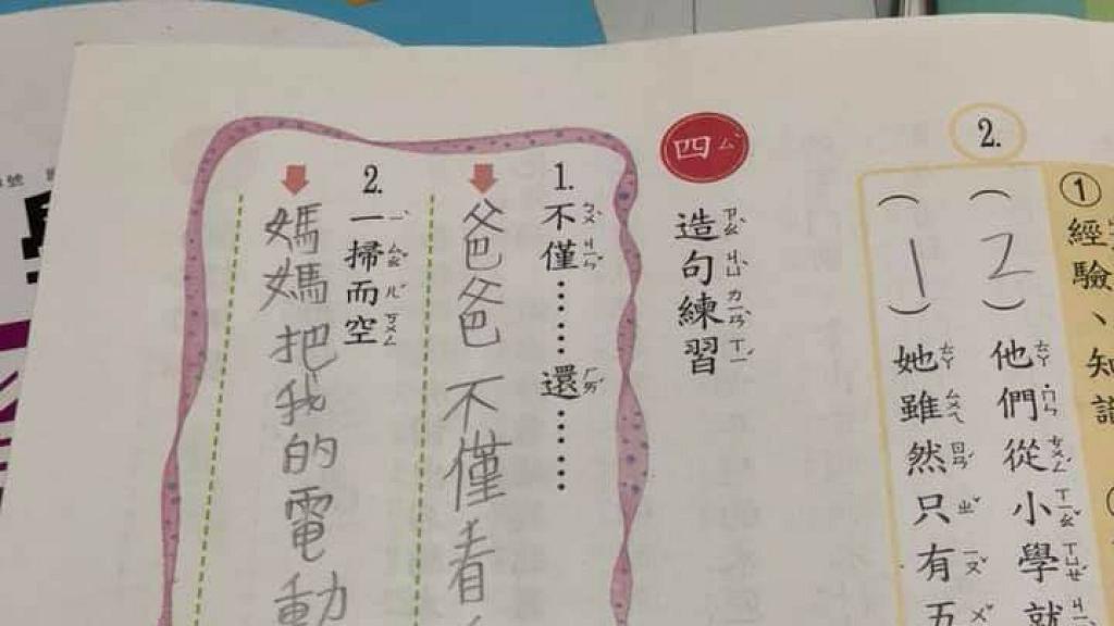 兒子做中文功課造句意外爆料 父親被揭秘密覺得瘀爆:差啲唔敢踏入學校半步