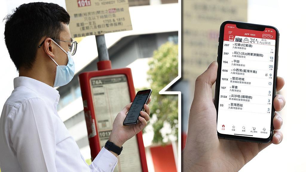 六神合一App1933  去街返工搵路話咁易!