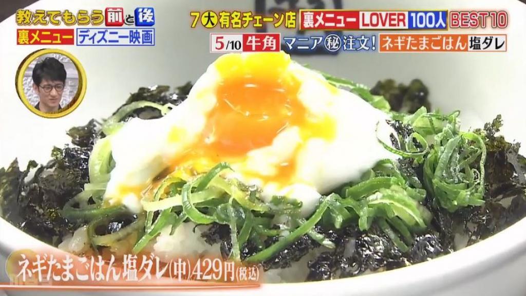 日本節目公開牛角隱藏Menu 介紹牛角飯特別食法!轉加一款自家秘製醬汁更好味?!