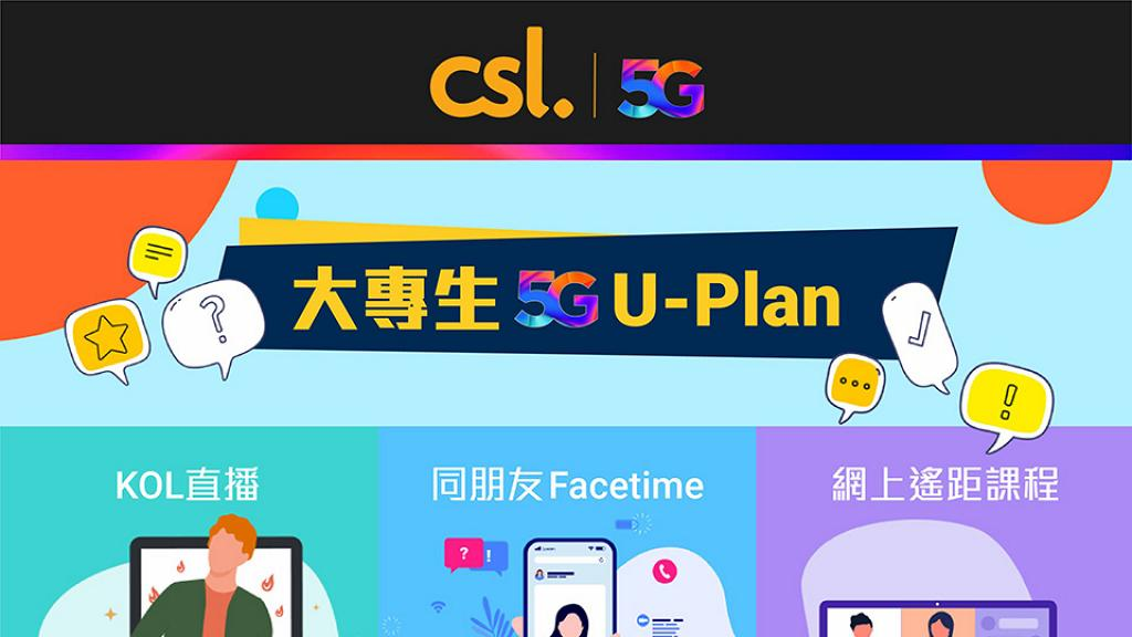 【5G Plan】3大電訊商學生5G月費計劃懶人包 最平$2/GB CMHK/3HK/csl