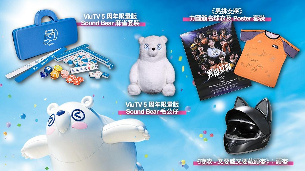 ViuTV開台5周年 即玩遊戲贏豐富獎品
