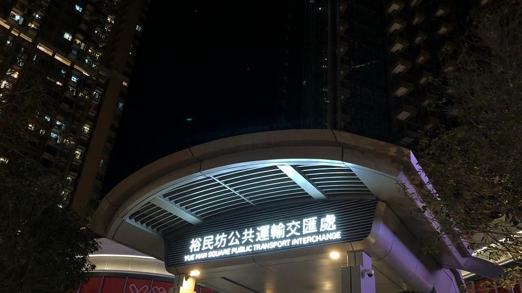 觀塘裕民坊首個冷氣巴士站今日啟用 設智能閘門 29條巴士/小巴線一覽