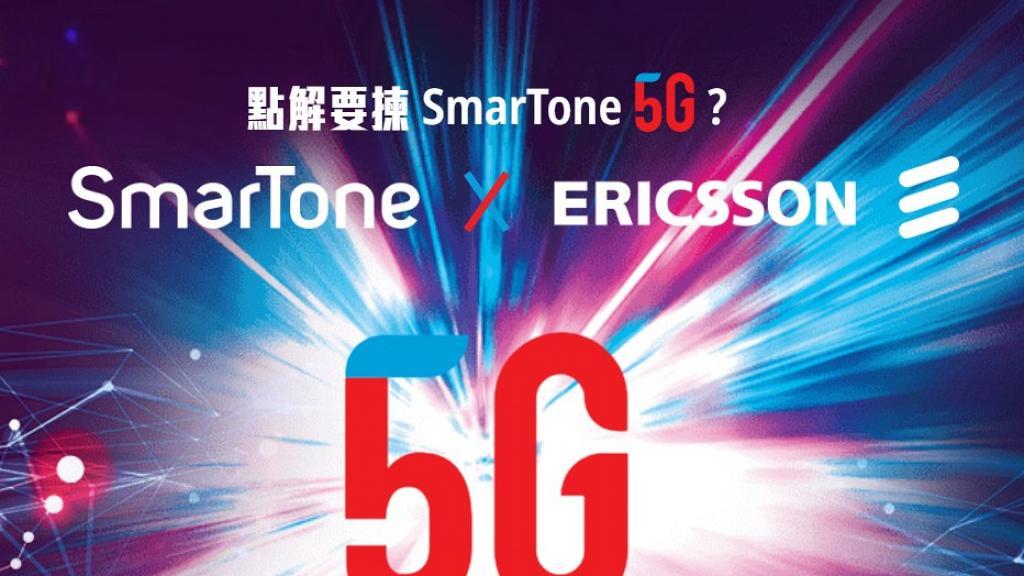 【5G Plan】2021年4間電訊商5G月費計劃懶人包!3HK/Smartone/CMHK/CSL