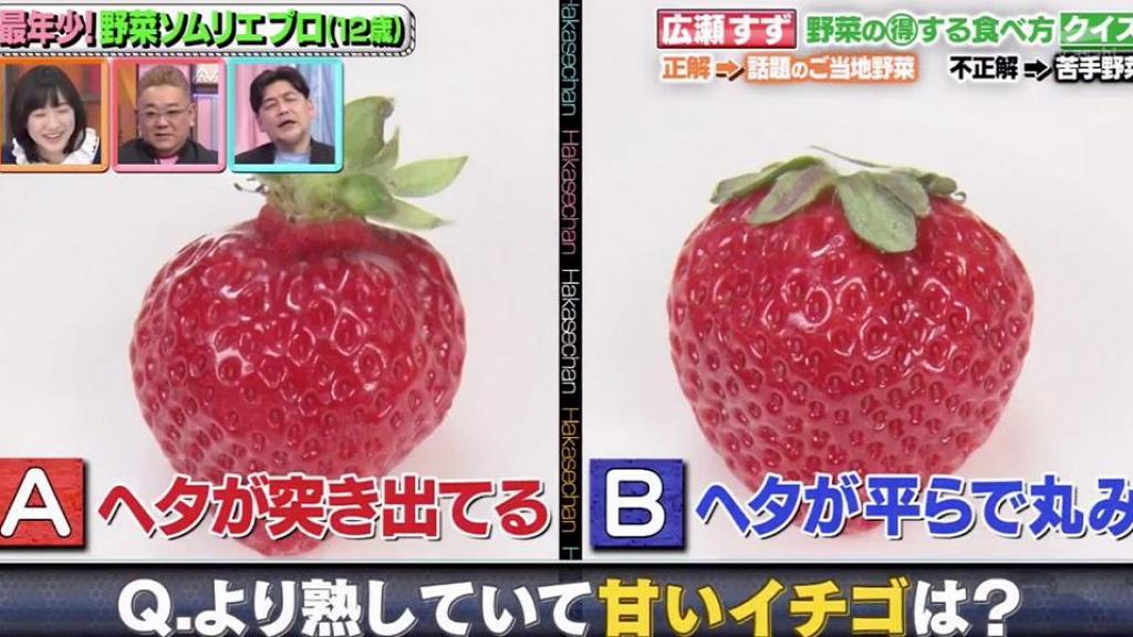 日本節目專家公開揀士多啤梨秘訣 教睇一個位置反映士多啤梨甜度!
