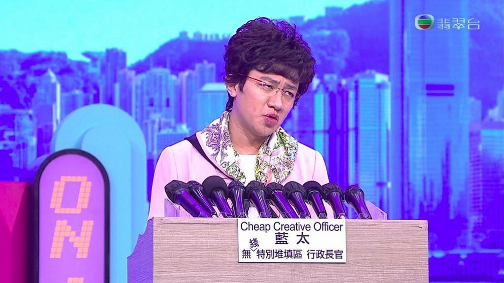 【開心大綜藝】王祖藍回巢第一撃扮行政長官抽自己水 網民望見尷尬:2021年都仲係咁
