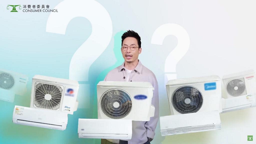 【消委會】匹半變頻式分體冷氣機電費差異大近56% 評分5星貴價機最慳電 每年可慳$400