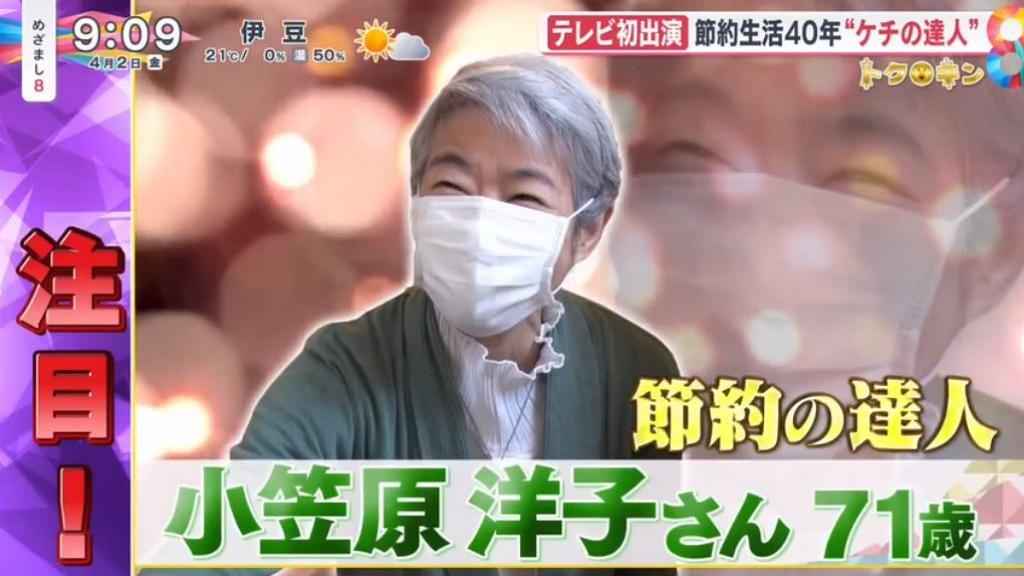 日本71歲慳錢達人堅持40年每日只用70元 簡單11招省錢秘技輕鬆儲錢