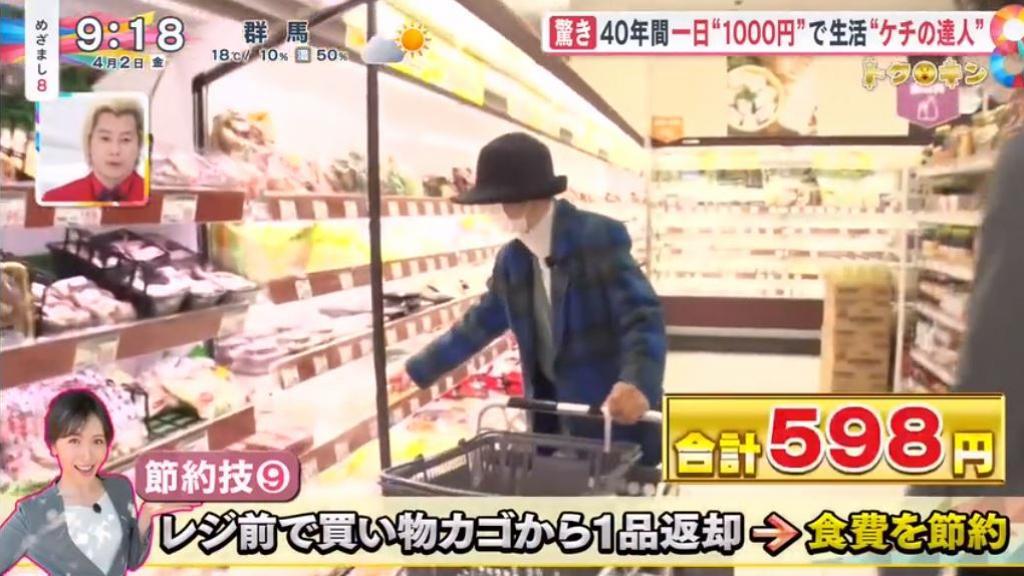 【慳錢攻略】日本71歲婆婆堅持40年每日只用70元勁節儉 簡單11招省錢秘技輕鬆儲錢
