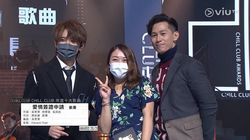 【ChillClub頒獎禮】姜濤攞獎講感言再次被讚大方得體:香港歌手一定會再次變成亞洲第一