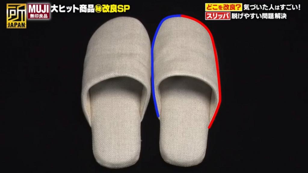 日本節目公開4大Muji無印良品改良後好物 拖鞋不易鬆脫/縮骨遮設計貼心令生活更方便