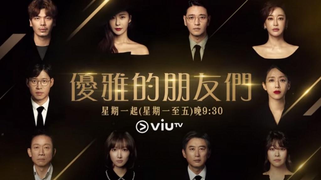 【優雅的朋友們】ViuTV懸疑韓劇劇情簡介+演員角色!劉俊相宋玧妸呈現上流社會的19禁黑暗人性