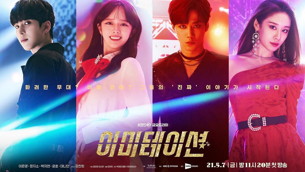 【Imitation】漫改韓劇4大劇情看點+演員角色!T-ara朴智妍攜手多名KPOP偶像呈現演藝圈競爭生活