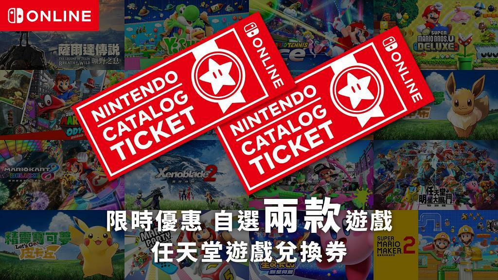【Switch遊戲】香港任天堂遊戲兌換券$649買2款Game優惠 任揀47款遊戲!Mario/薩爾達傳說新作