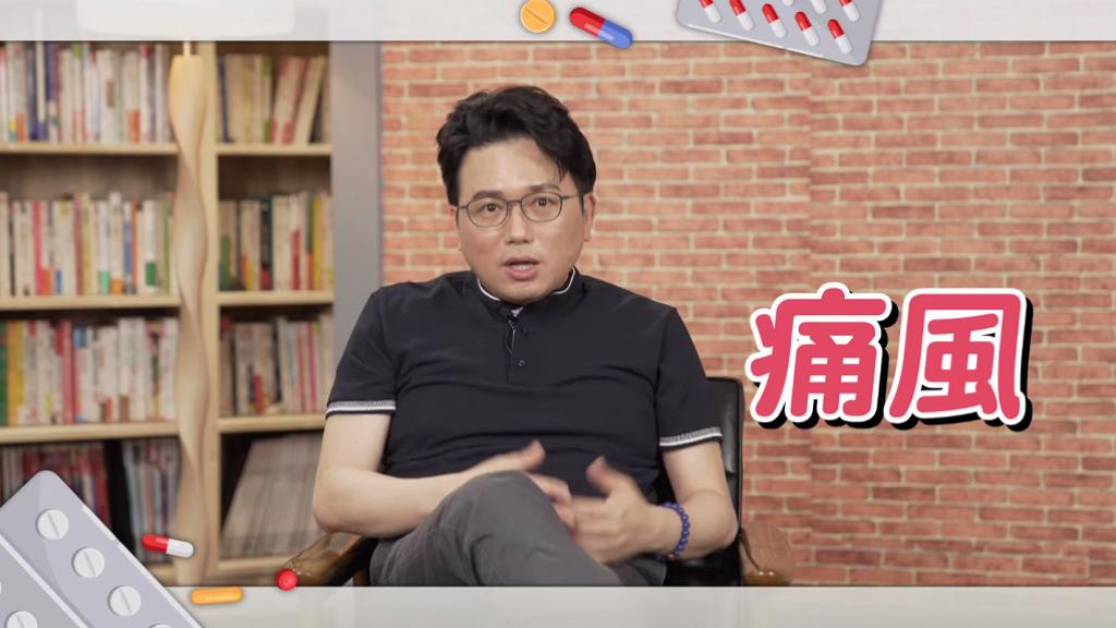 【台灣節目】痛風不只關節劇痛嚴重可致腎臟病!醫師解答痛風成因+4大預防方法