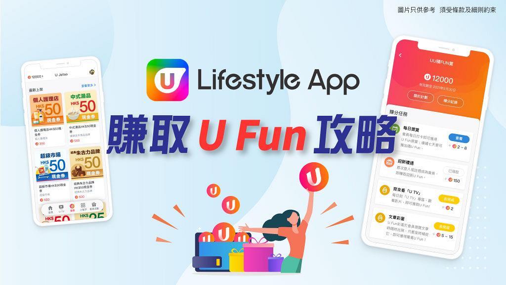 【賺取U Fun攻略】U Lifestyle App限時額外加分方法 + 5月精選禮物及優惠