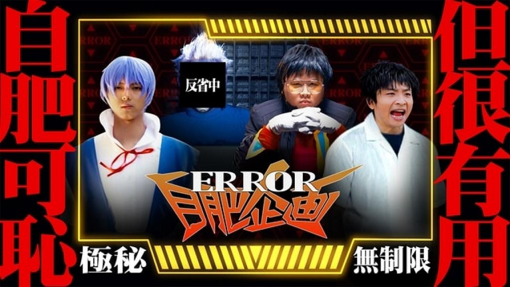 TVB Youtube頻道風格抄足《ERROR自肥企画》連累女神無辜被網民鬧:快啲離開TVB啦