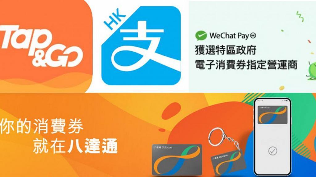 【$5000電子消費券】4大電子支付工具開戶方法 AlipayHK支付寶/八達通/Tap&Go/WeChat Pay HK