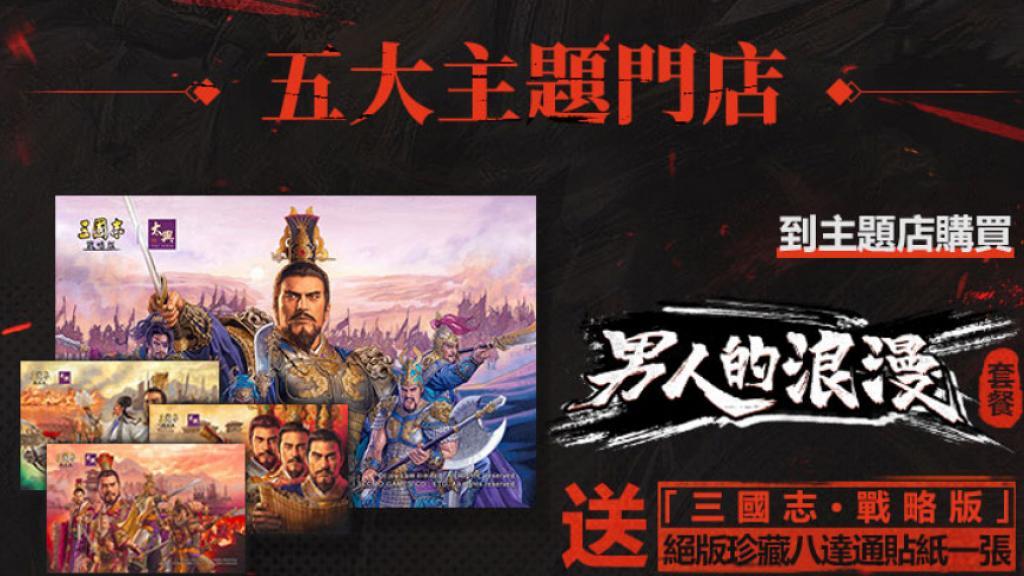【手遊】《三國志・戰略版》x太興5大主題店機迷必去 打卡抽大獎!食飯送限量虛寶卡
