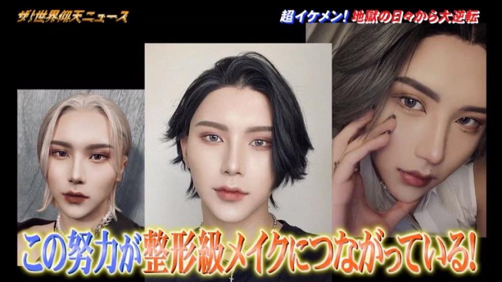 日本少年患病致全身甩毛狂脫髮 零整容靠自學化妝神技翻身變韓風靚仔