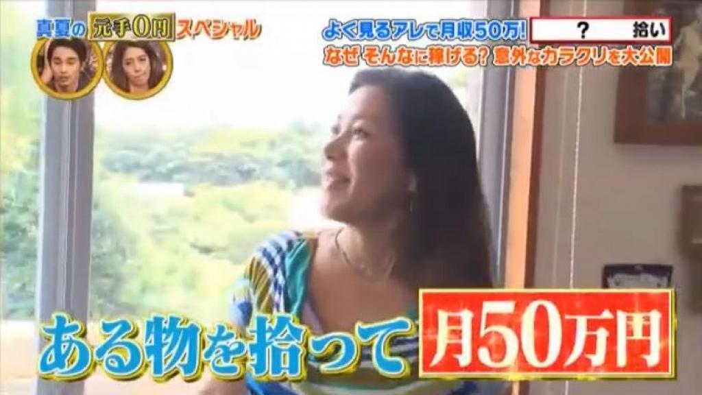 日本媽媽帶女兒去沙灘執垃圾月入50萬日圓 靠執1款垃圾成功致富日賺8800日圓
