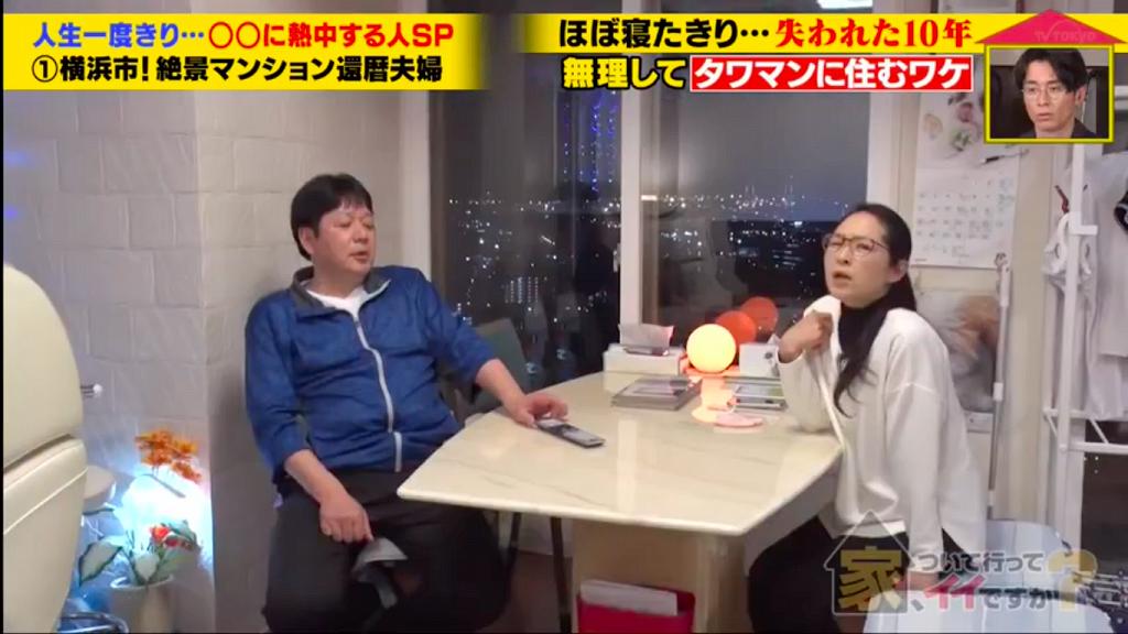 日本夫婦住8千萬靚景豪宅卻生活簡樸 為一個悲傷原因甘願餐餐食杯麵捱窮供樓