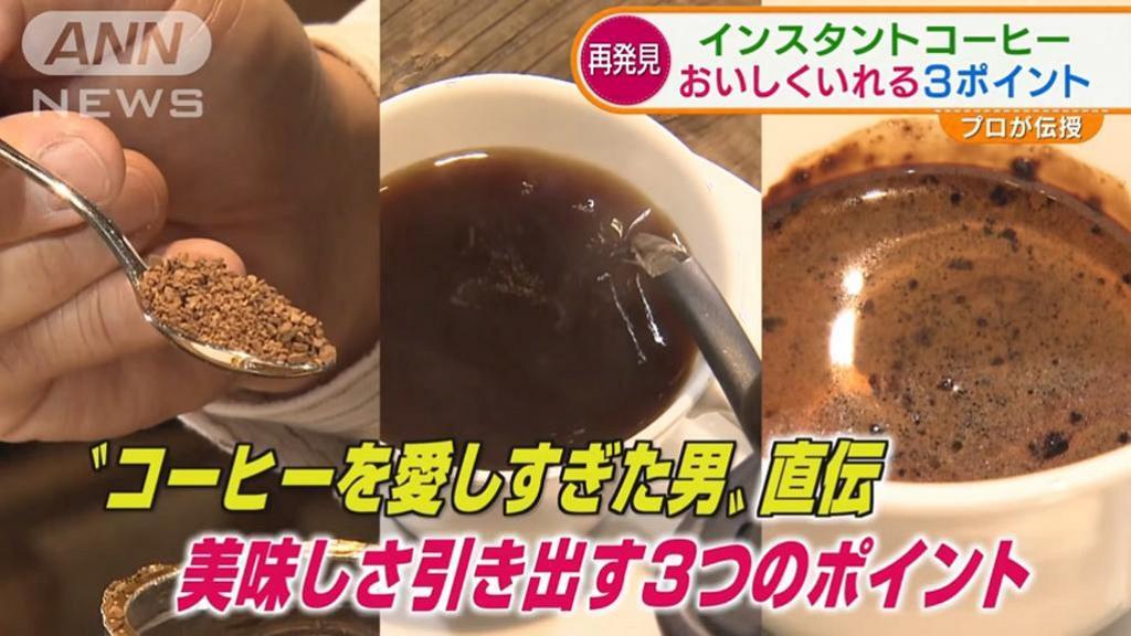 沖即溶咖啡加滿杯熱水非正確方法!日本達人教3大秘技令味道升級更好飲