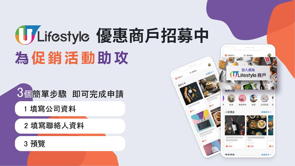 【商戶招募】幫您網上宣傳推廣 為促銷活動助攻!3個步驟申請成為U Lifestyle優惠商戶!