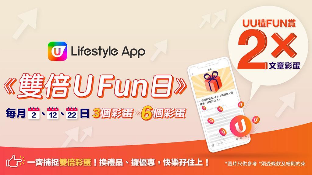 【附完整教學】U Lifestyle App首推「雙倍U Fun日」 完成指定儲分任務獲2X獎賞