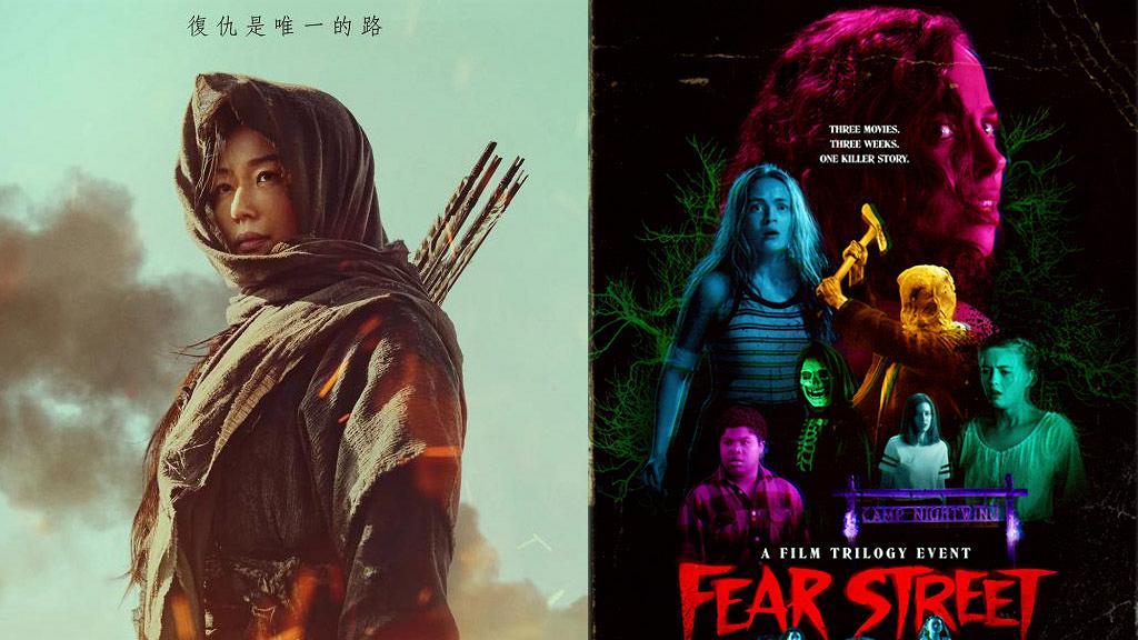 【Netflix7月片單推薦】最新電影劇集上架 屍戰朝鮮:雅信傳/你是我的春天/恐懼大街3/血色天劫