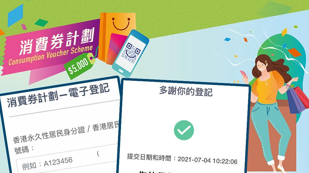 【5000元電子消費券領取】即睇4大支付平台 八達通/Tap & Go/AlipayHK/WeChatPay領取消費券方法