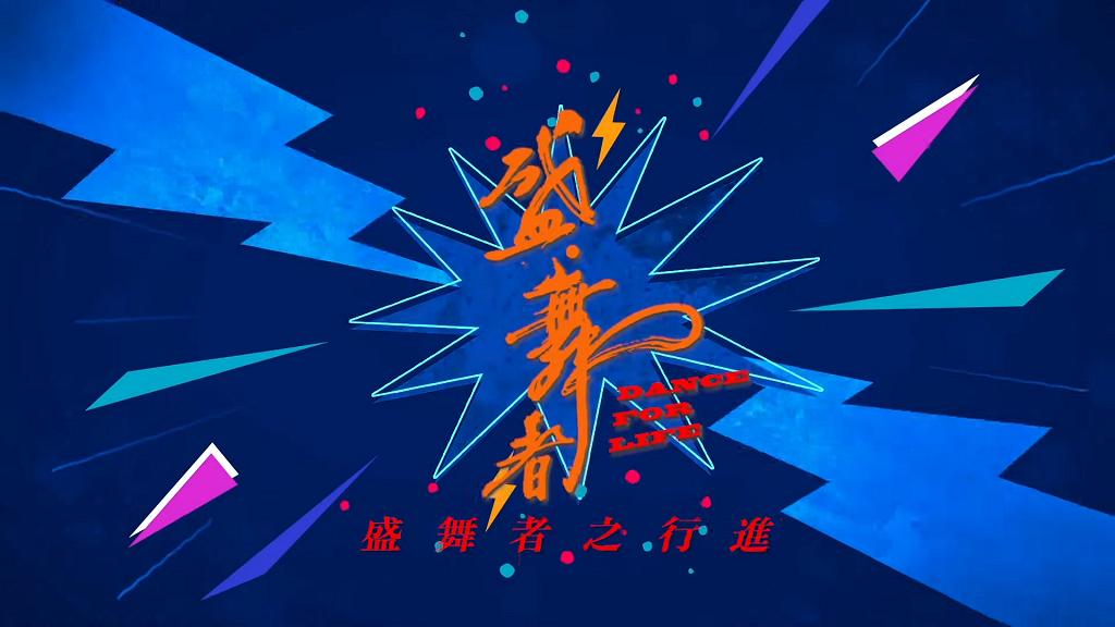 【盛·舞者】精選12位跳舞新星參賽者+3大星級導師!有郭富城伴舞、人氣KOL、男團/女團出身
