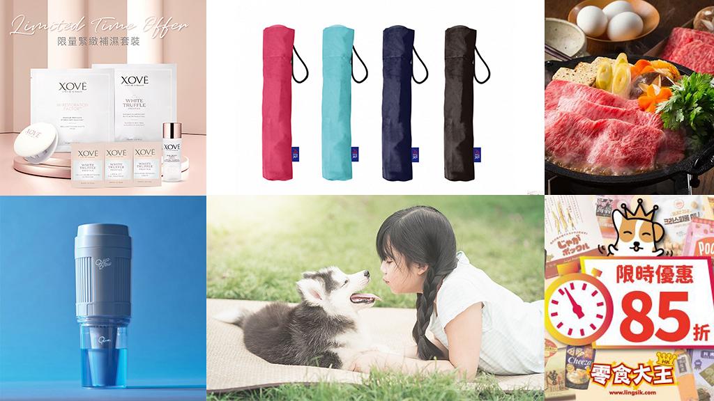 【最強禮遇】U Lifestyle App成熱門著數集中地  必睇七月6大商戶優惠