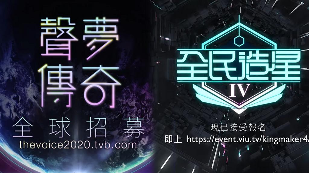 TVB火速開《聲夢傳奇2》對撼ViuTV《全民造星IV》無綫為求力保台慶月聲勢以真人騷應戰