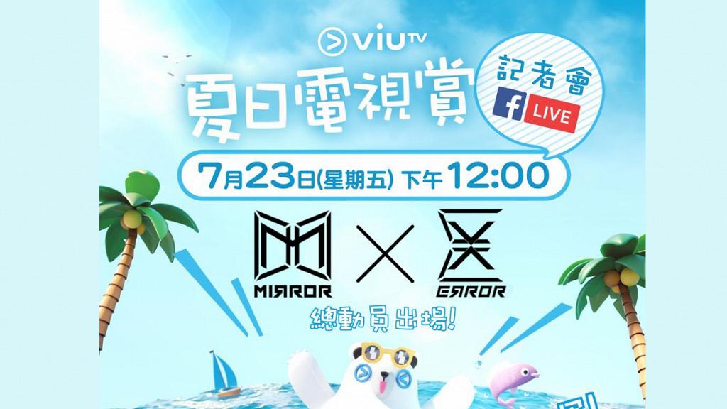 MIRROR、ERROR十六人將現身屯門宣傳ViuTV夏日活動 大批粉絲霸位等足24小時情況誇張