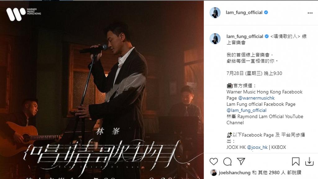 林峯事隔5年回歸香港樂壇 舉行首個線上音樂會演唱多首峯式情歌