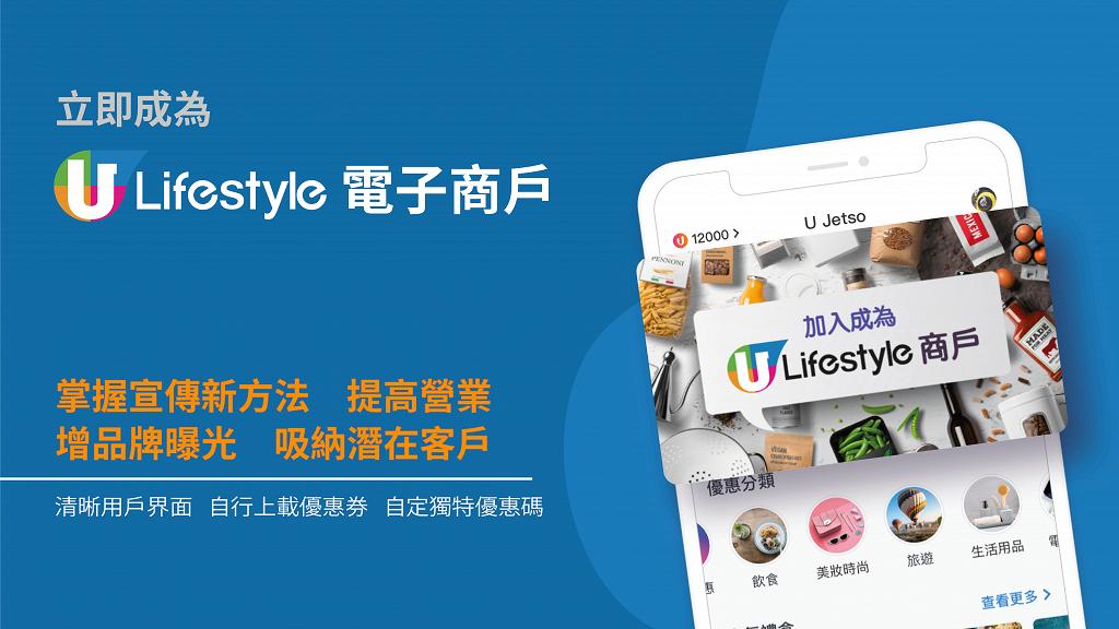 【商戶加盟】發掘香港小店、好去處路線  掌握U Lifestyle宣傳新方法!
