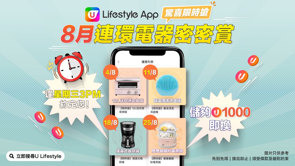 【電器限時搶】U Lifestyle App約定您 免費換走電蒸鍋/咖啡機/洗面機/蒸氣焗爐!