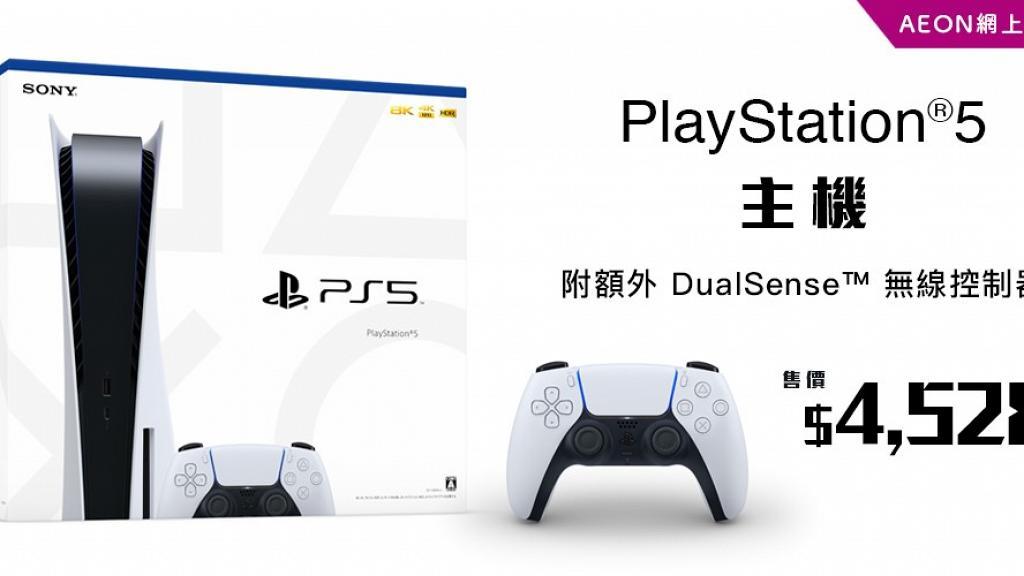【PS5預訂】8月5大PS5抽籤預購再公開 登記方法詳情懶人包 蘇寧/AEON/Sony