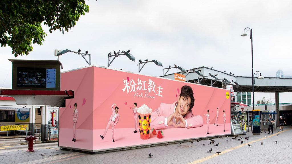 【MIRROR星蹤】Anson Lo麥當勞廣告派心心成最新打卡位 化身粉紅教主再雄霸尖沙咀巨型廣告板